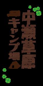 中瀬草原キャンプ場イラスト
