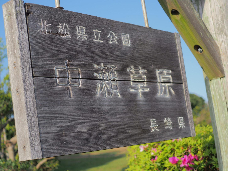 中瀬草原入口